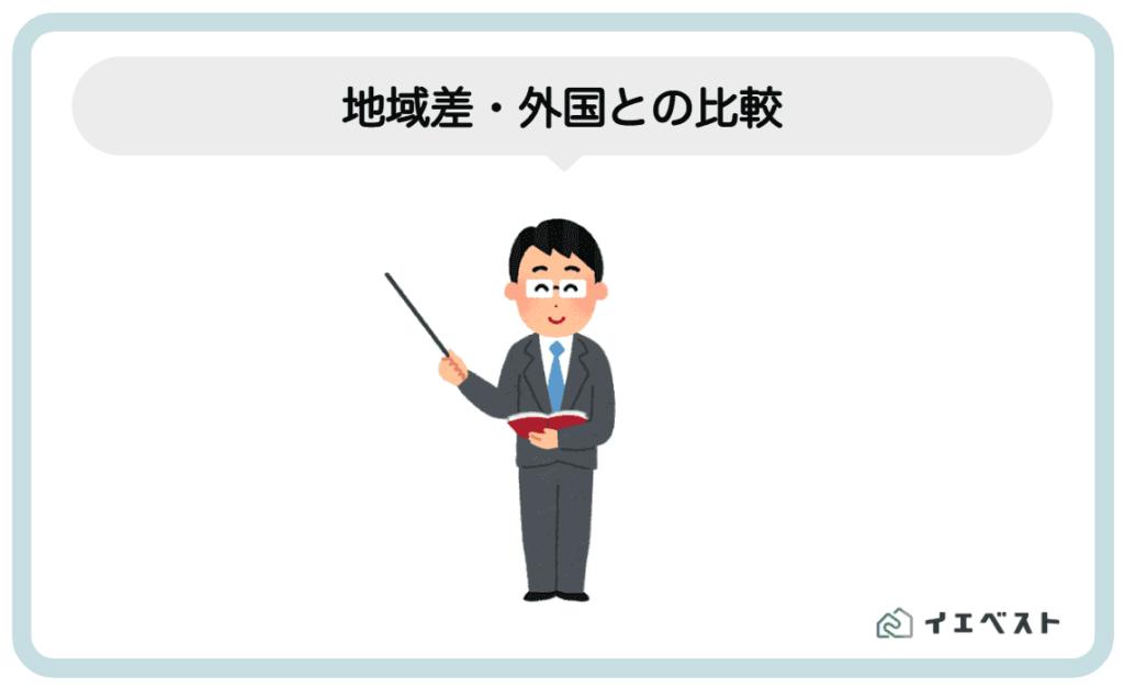 5.日本家屋は地域によって特徴が違う?【外国との比較】