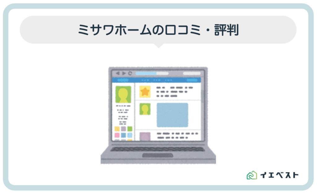 4.ミサワホームの会社の評判・口コミ