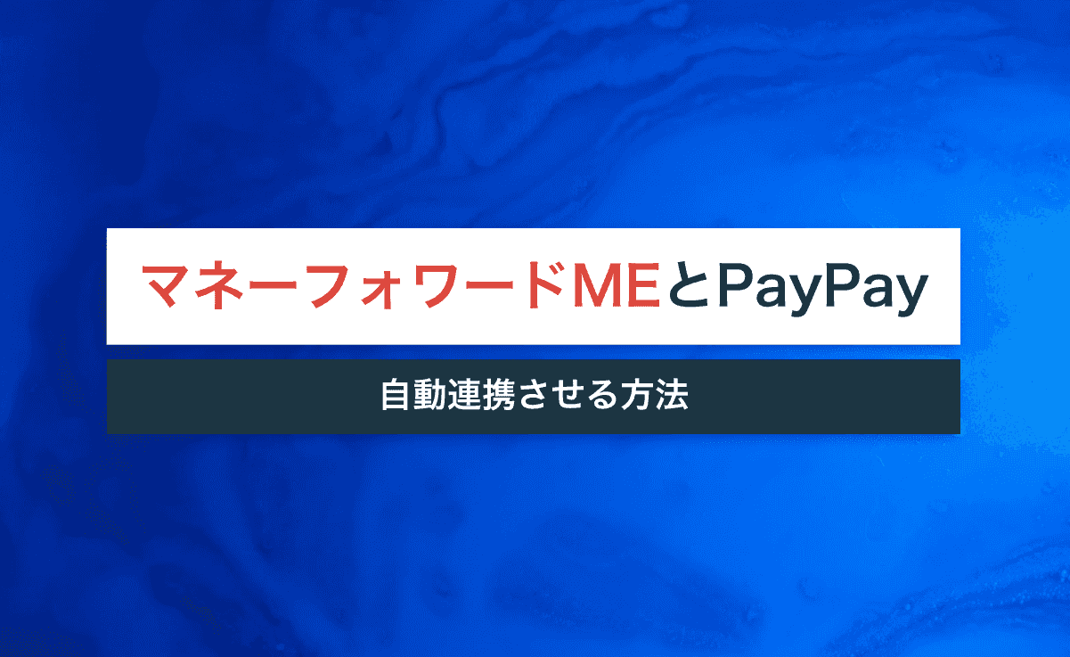 家計簿アプリMoneyForwardMEをPayPayに自動連携させる方法とは?【裏技も】