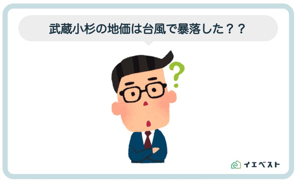 1.武蔵小杉の地価は台風直撃で暴落した?