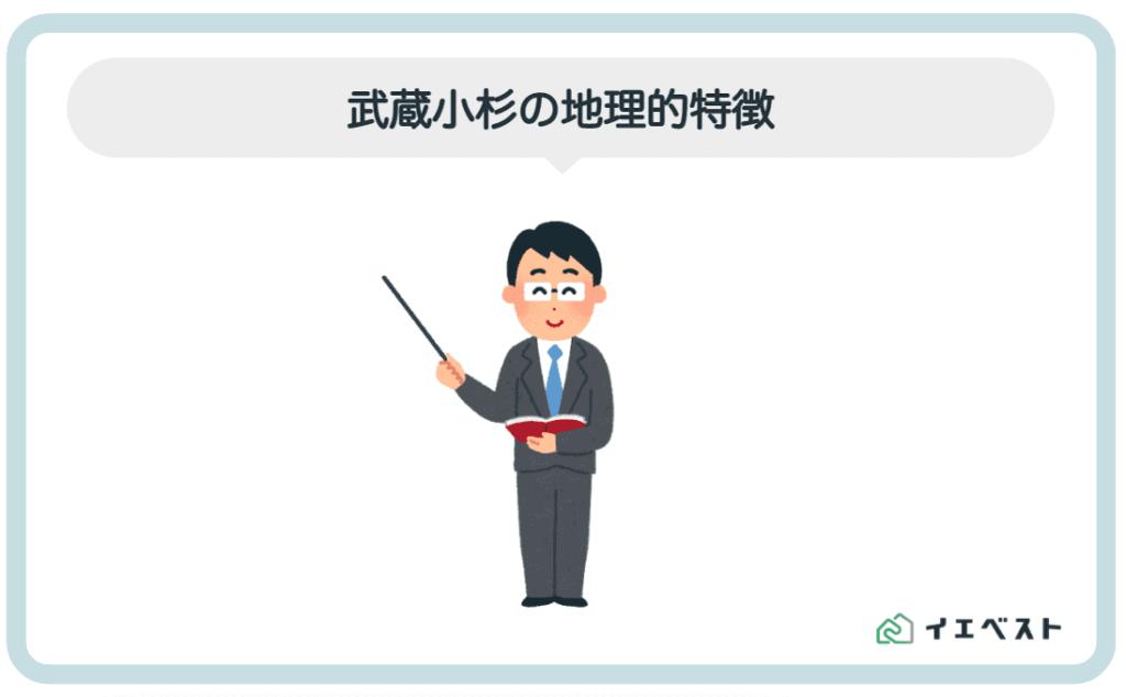 2.武蔵小杉の地理的特徴