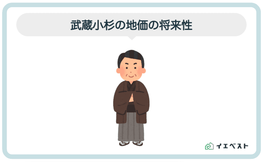 3. 武蔵小杉の地価は今後どうなる?【将来性】