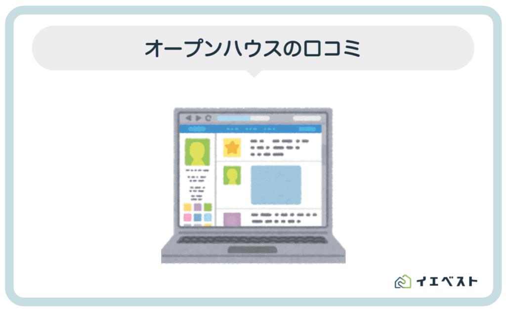 3.オープンハウスの会社の評判・口コミ
