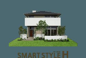 2-2.共働き世帯に最適化した「SMART STYLE H」