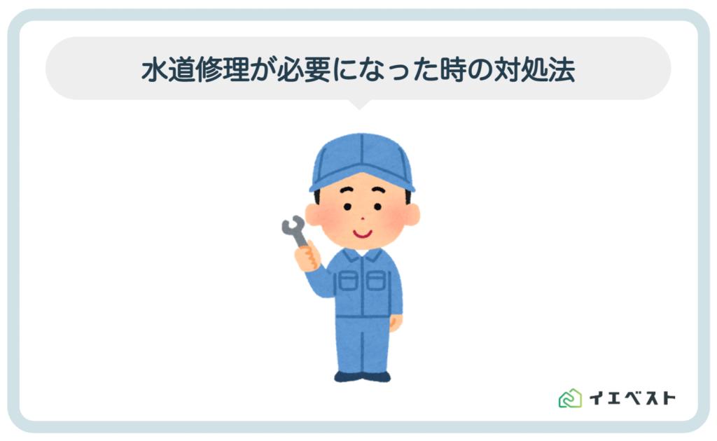 3.水道修理が必要になった時の対処法【クラシアンの罠の避け方】