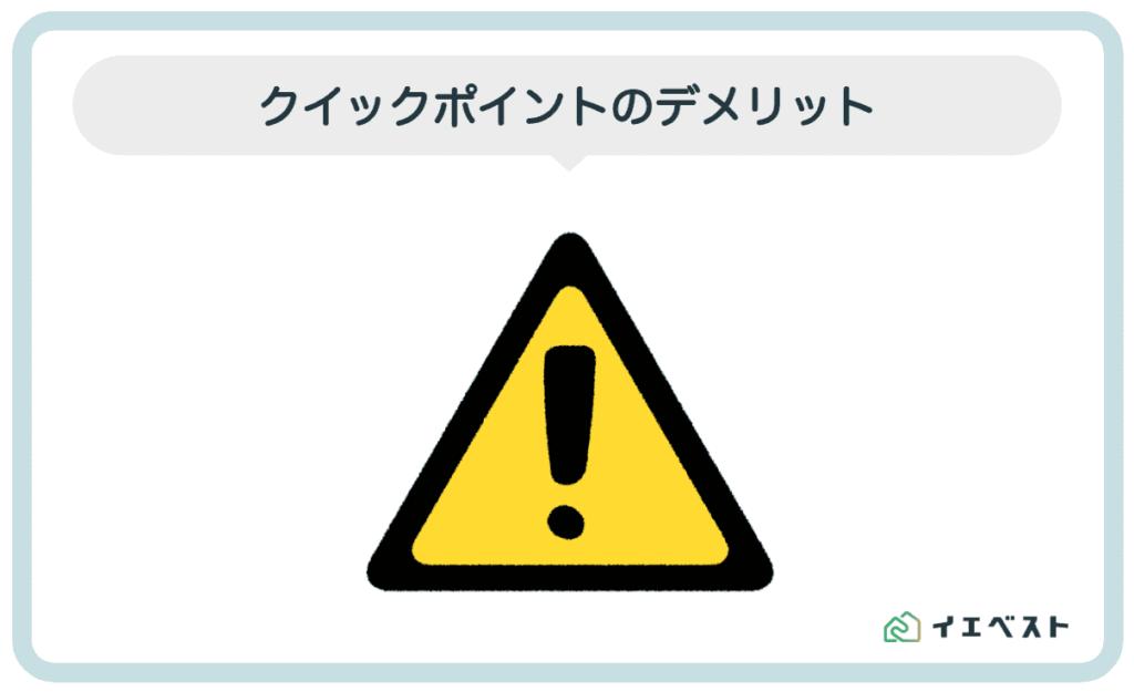 5.クイックポイント(QuickPoint)のデメリット【危険性は?怪しい?】