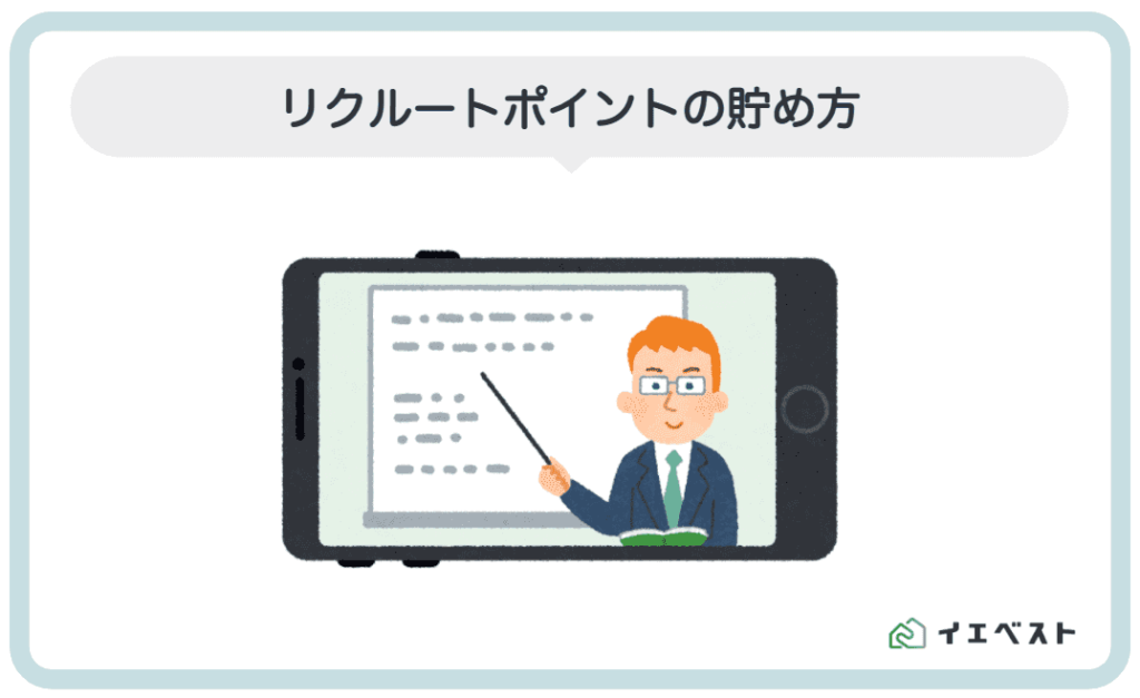 3.リクルートポイントの貯め方【使い道】