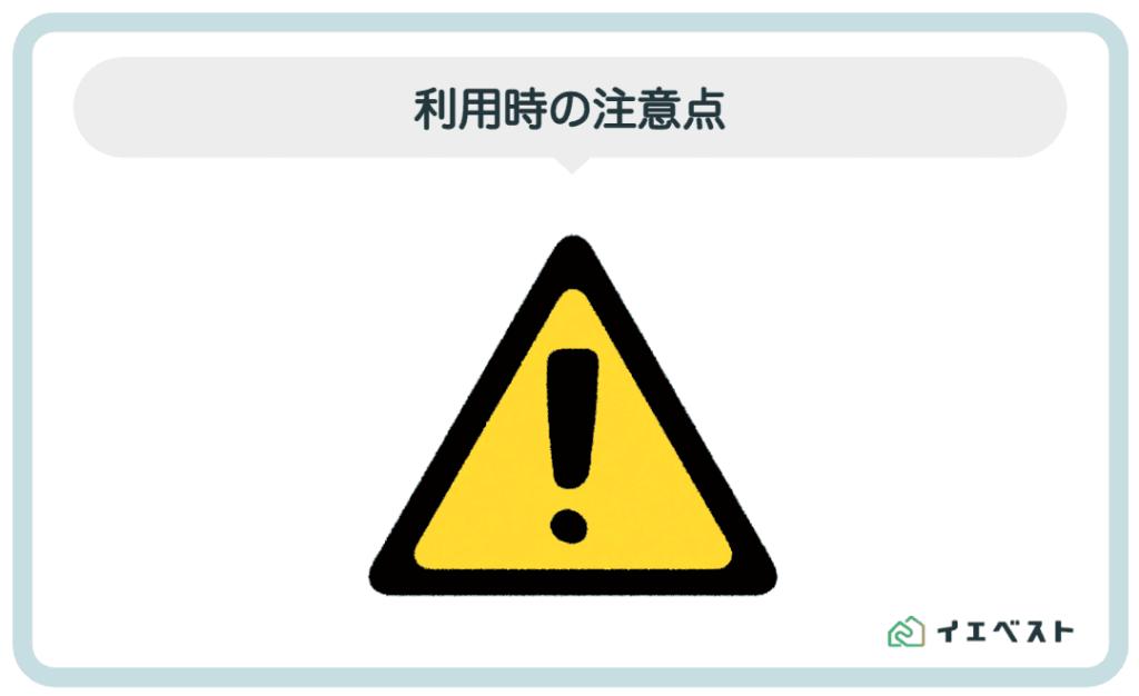 4.リクルートポイント利用時の注意点【使い道】