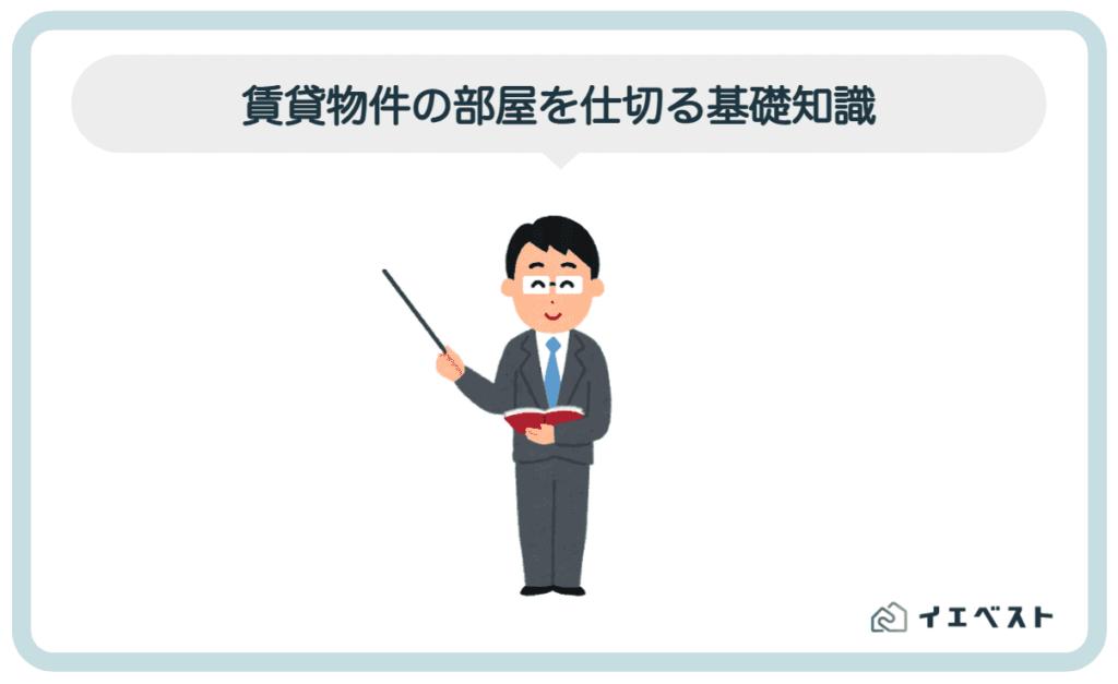 1.賃貸物件の部屋を仕切る基礎知識