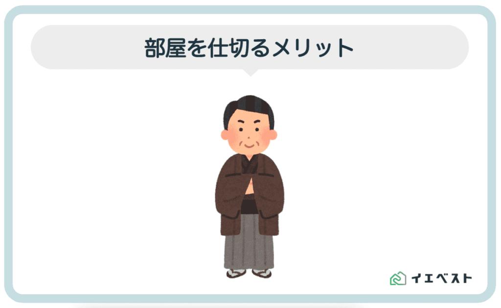 2. 賃貸物件の部屋を仕切るメリット【防音・収納・プライバシー】
