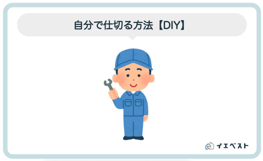 3.賃貸の部屋を自分で仕切る方法【DIY】