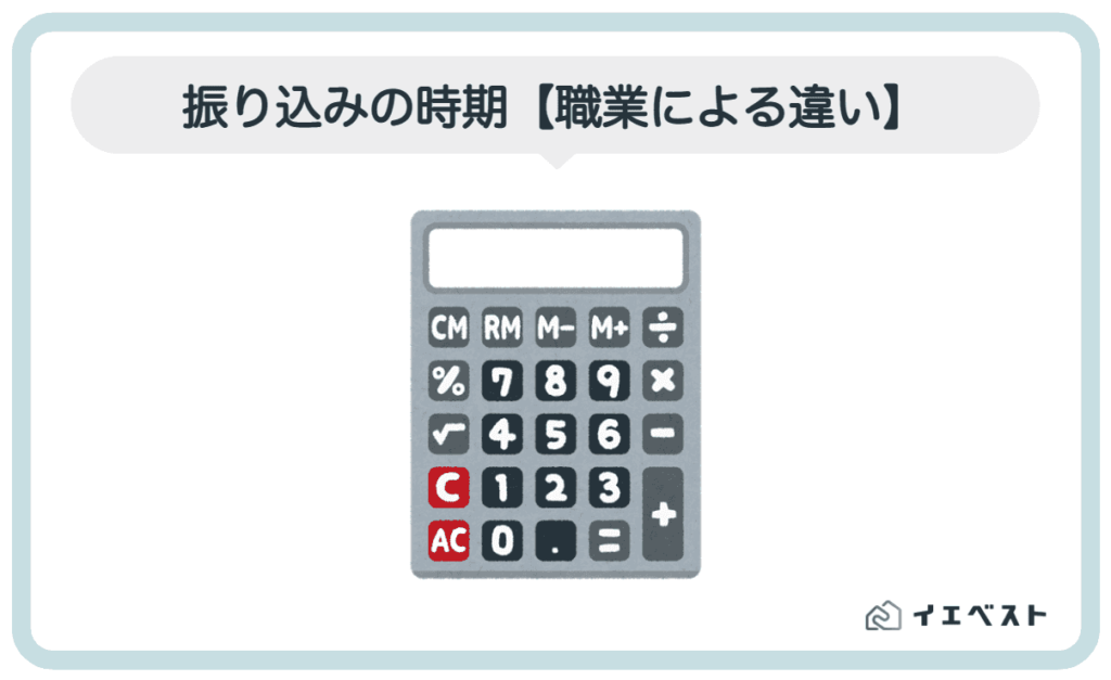 3.退職金の振り込み時期・相場は職業により違う【いつ?】