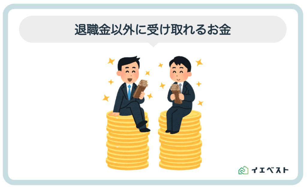 4.退職金以外に受け取れるお金
