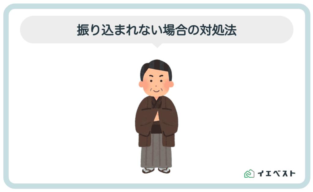5.退職金が振り込まれない場合の対処法【早く欲しい!】