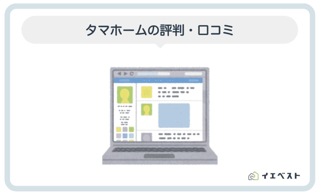 4.タマホームの会社の評判・口コミ