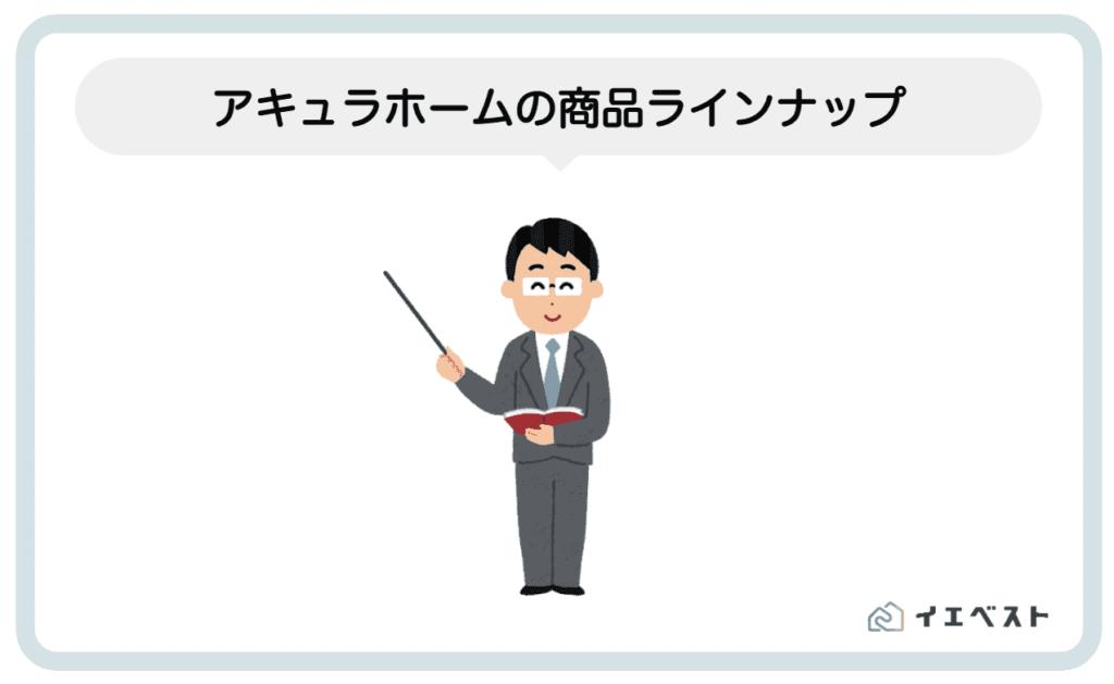 4.アキュラホームの商品ラインナップ