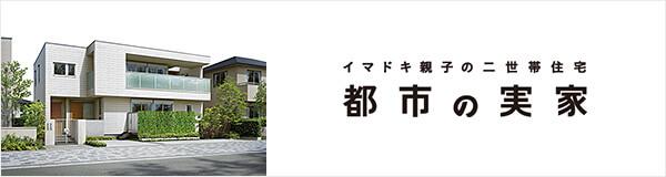 3-3.都市の実家【二世帯モデル】