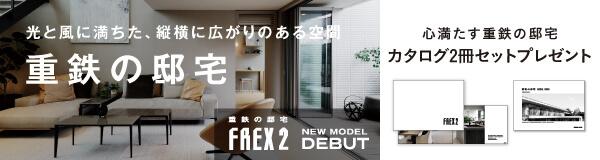3-5.FREX2【プレミアムモデル】