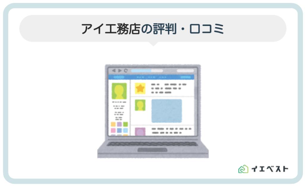 3. アイ工務店の会社の評判・口コミ
