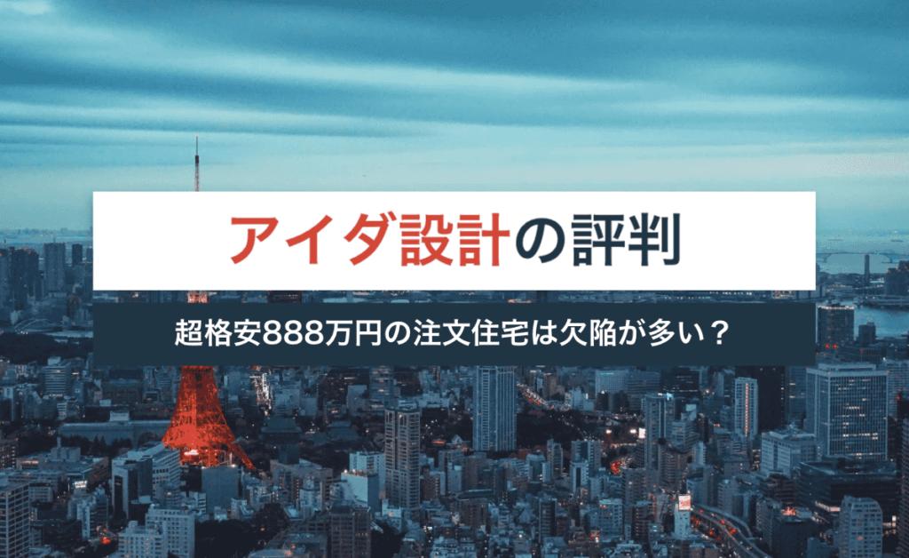 アイダ設計の評価・口コミ │ 超格安888万円の注文住宅は欠陥が多い?