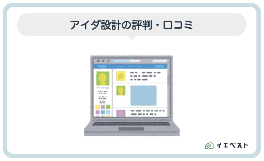 4.アイダ設計の会社の評判・口コミ
