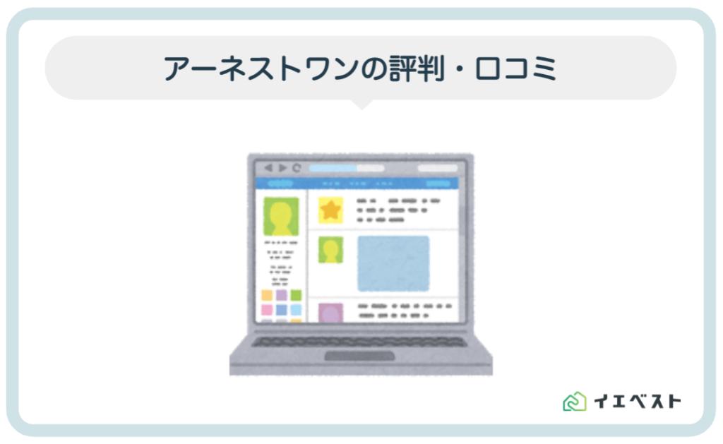 3. アーネストワンの会社の評判・口コミ
