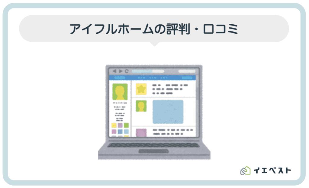 3.アイフルホームの会社の評判・口コミ