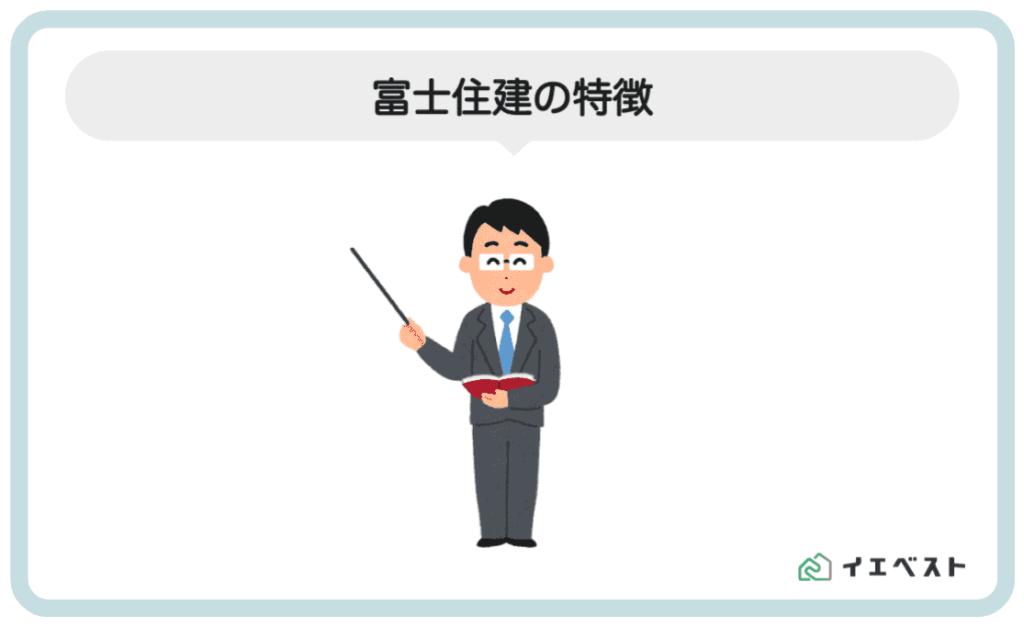 2. 富士住建の特徴