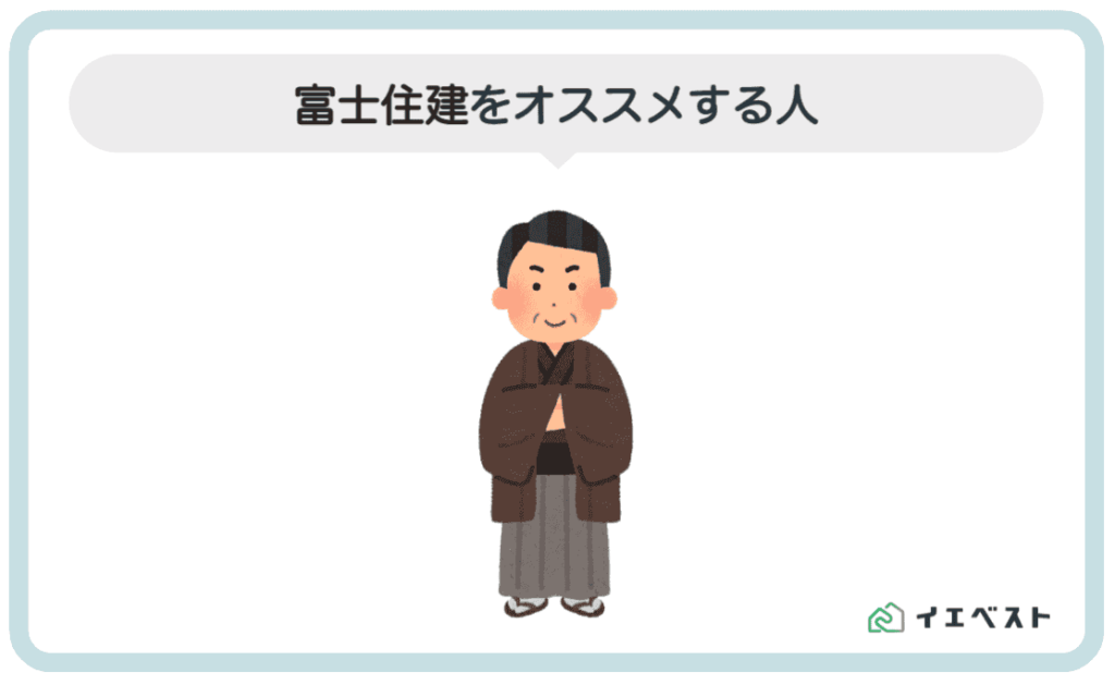 4. 富士住建をオススメする人