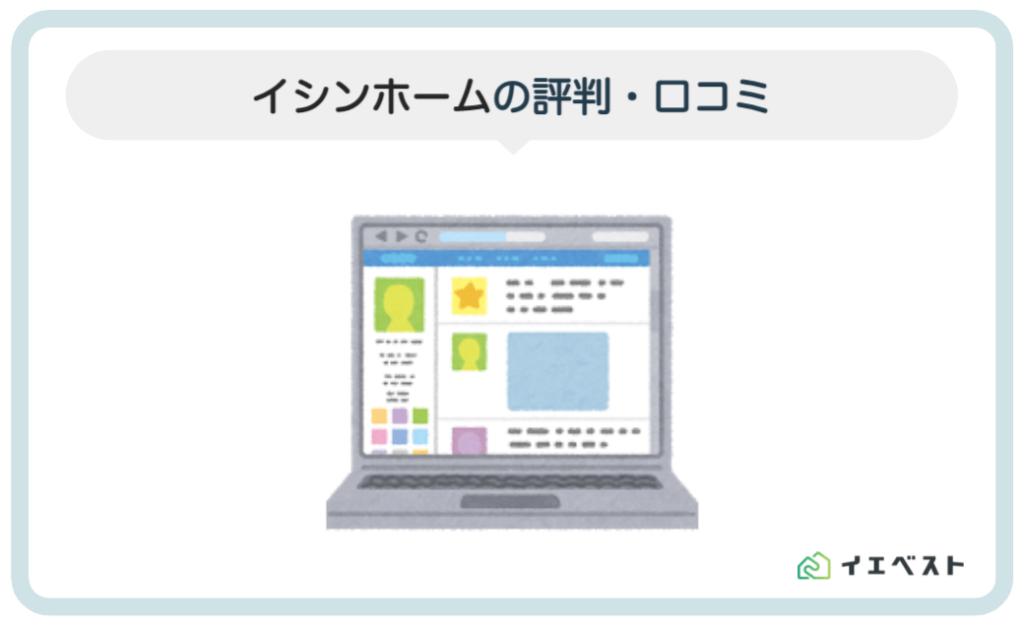 3.イシンホームの会社の評判・口コミ