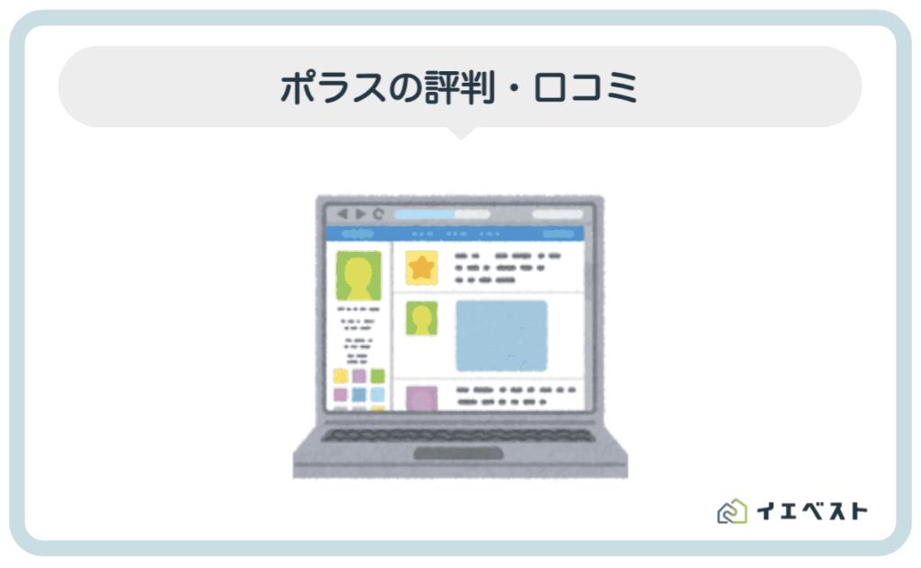 3.ポラスの会社の評判・口コミ