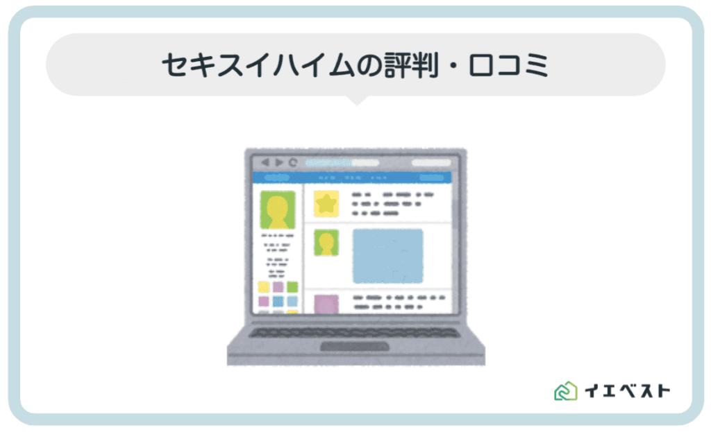 3. セキスイハイムの会社の評判・口コミ