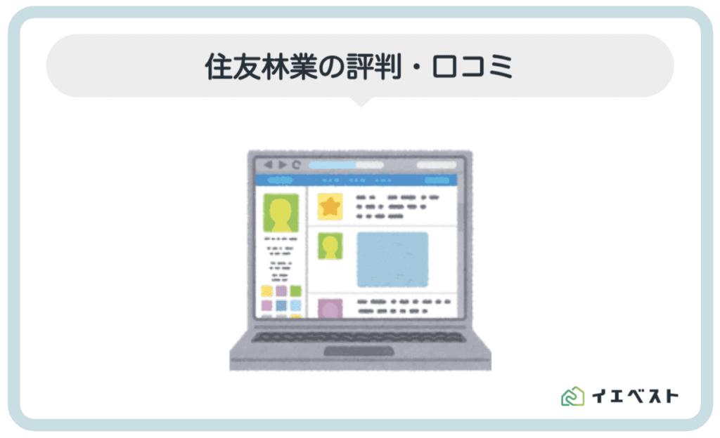 3.住友林業の会社の評判・口コミ
