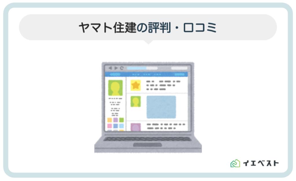 3.ヤマト住建の会社の評判・口コミ