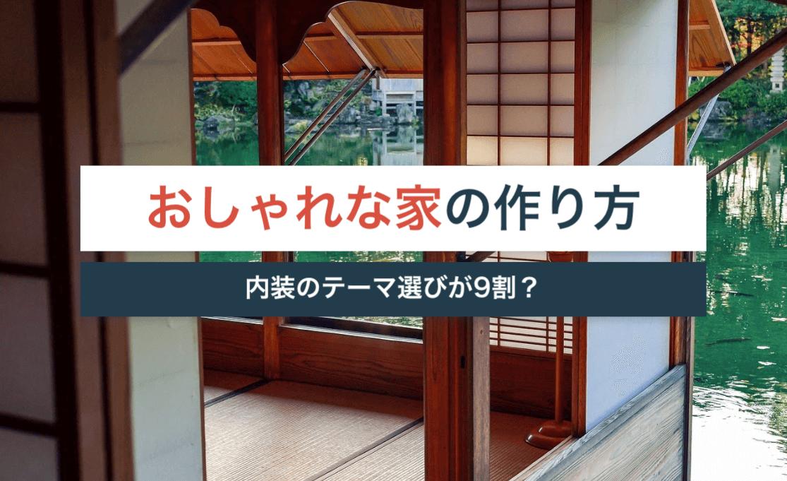 おしゃれな家を作るコツとは?内装のテーマ選びが9割?