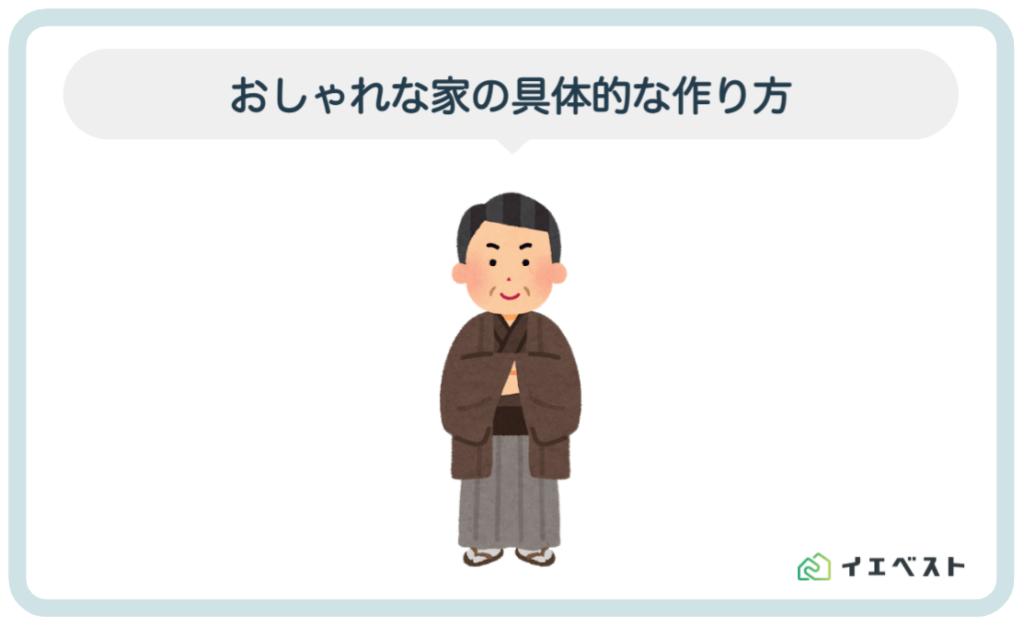 3.〇〇風のおしゃれな家【具体的な作り方】
