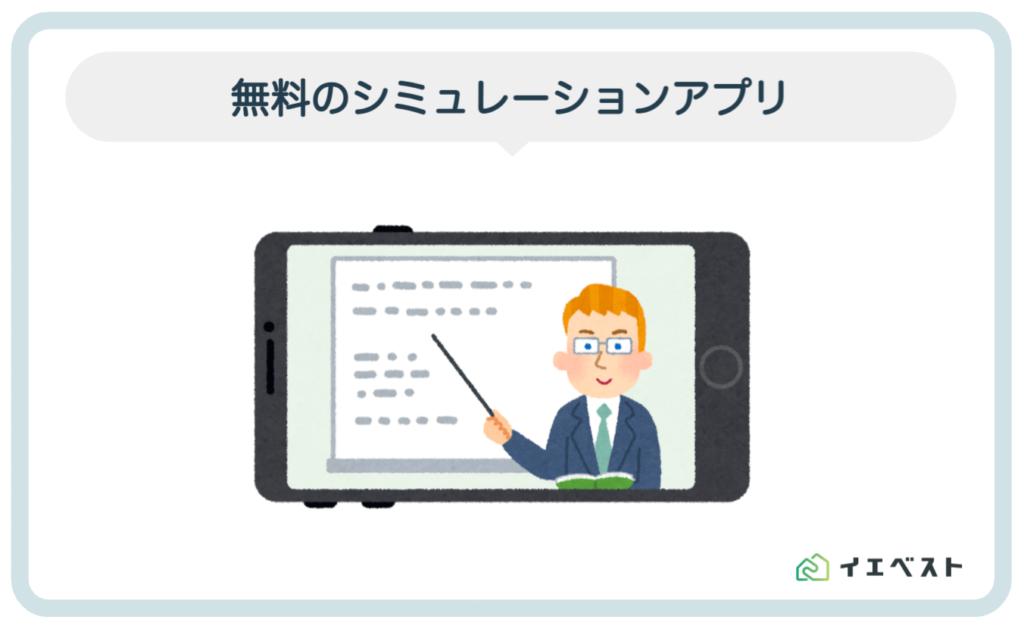 4.間取りシミュレーションのアプリ【無料でできる?】