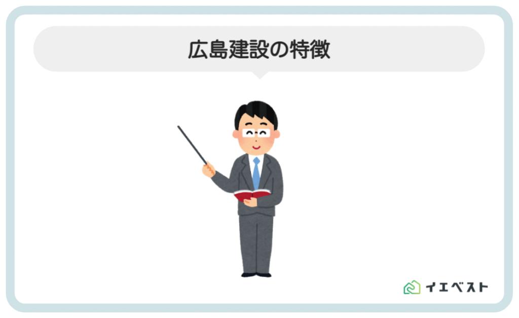 2. 広島建設の特徴