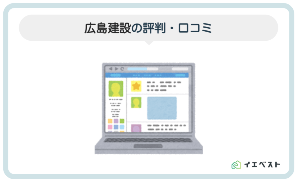 3. 広島建設の会社の評判・口コミ