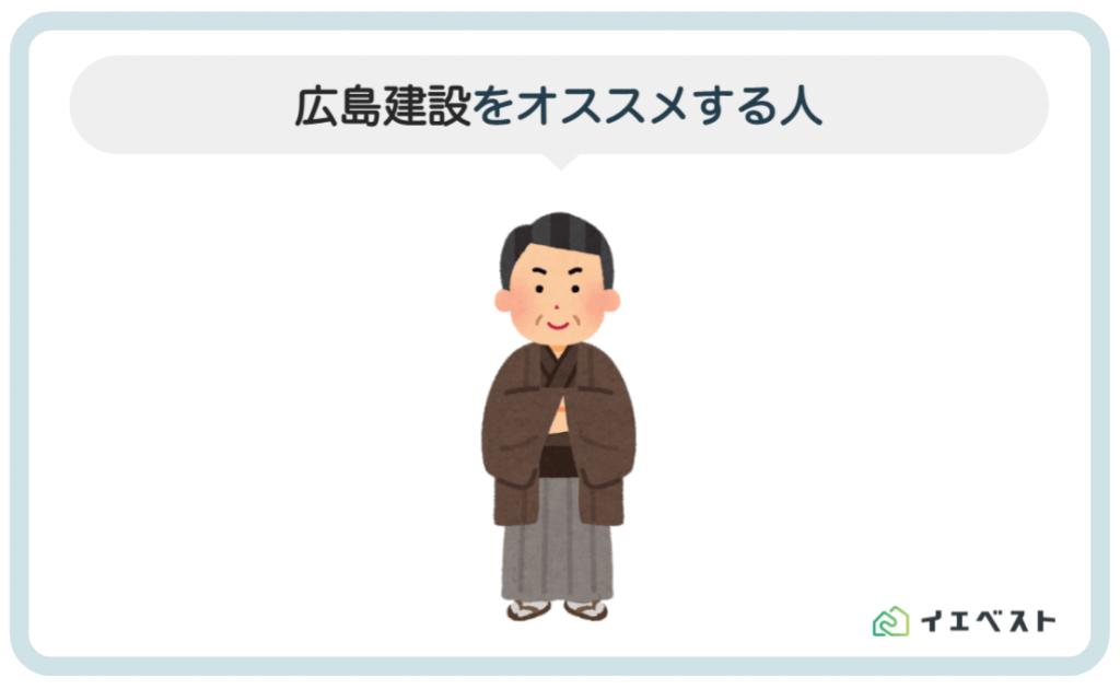 4. 広島建設をオススメする人