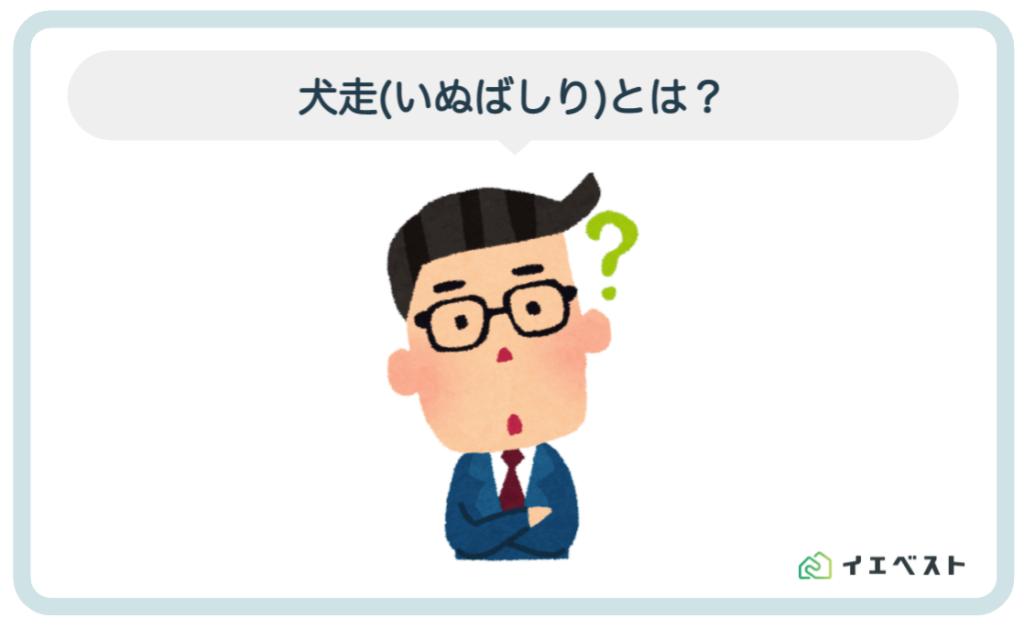 1.犬走(いぬばしり)とは?