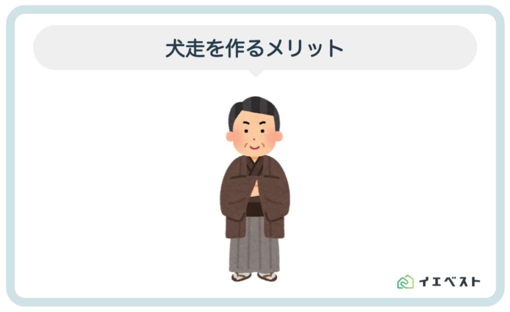 3. 犬走(いぬばしり)を作るメリット【必要ない?】