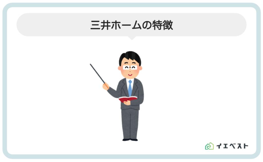 2. 三井ホームの特徴