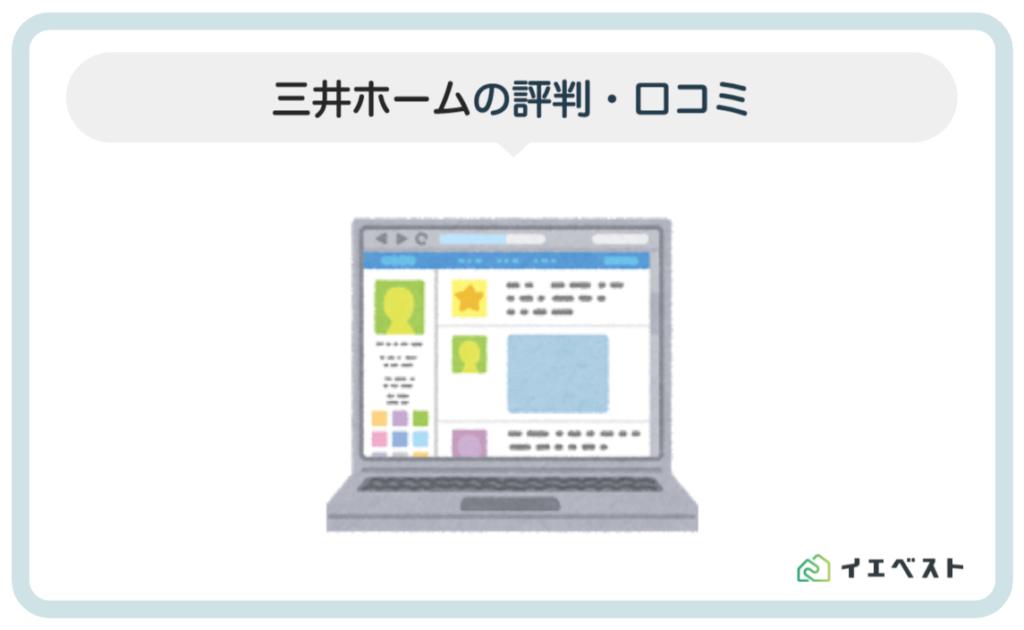 3. 三井ホームの会社の評判・口コミ