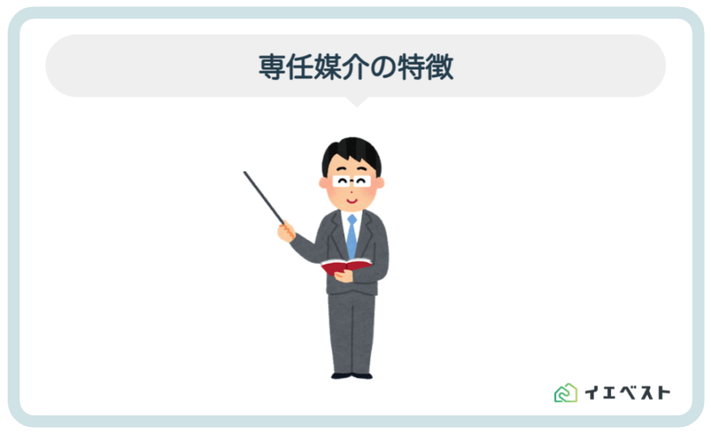 2.専任媒介の特徴 媒介契約の種類
