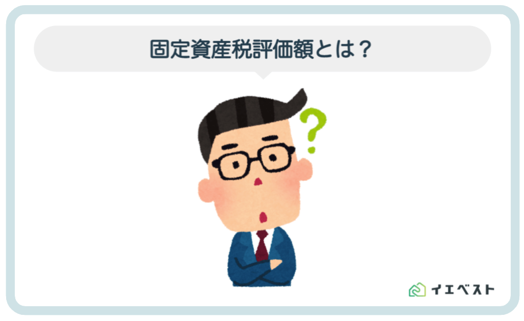 1.固定資産税評価額とは?