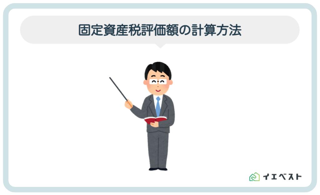 2.固定資産税の計算方法