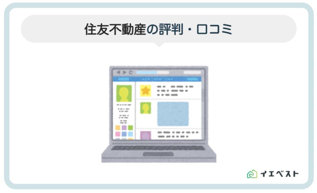 3. 住友不動産の会社の評判・口コミ