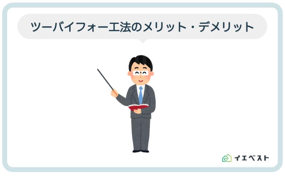 2. ツーバイフォー工法のメリット・デメリット