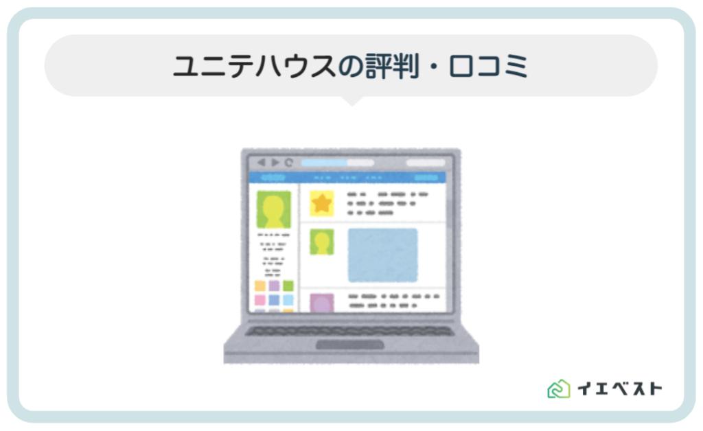 3. ユニテハウスの会社の評判・口コミ